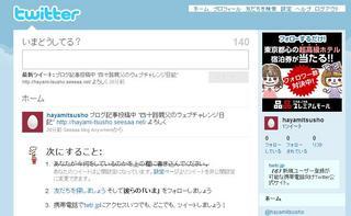 twitter画.JPG